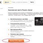 где заказать карту Яндекс.Деньги