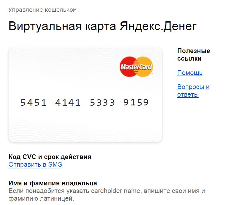 виртуальная карта Яндекс.Деньги