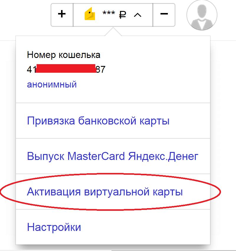 как получить карту Яндекс.Деньги