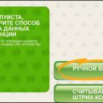 как правильно оплатить через банкомат или терминал Сбербанка