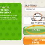 как клиенты могут оплатить через банкомат Сбербанка ЖКХ