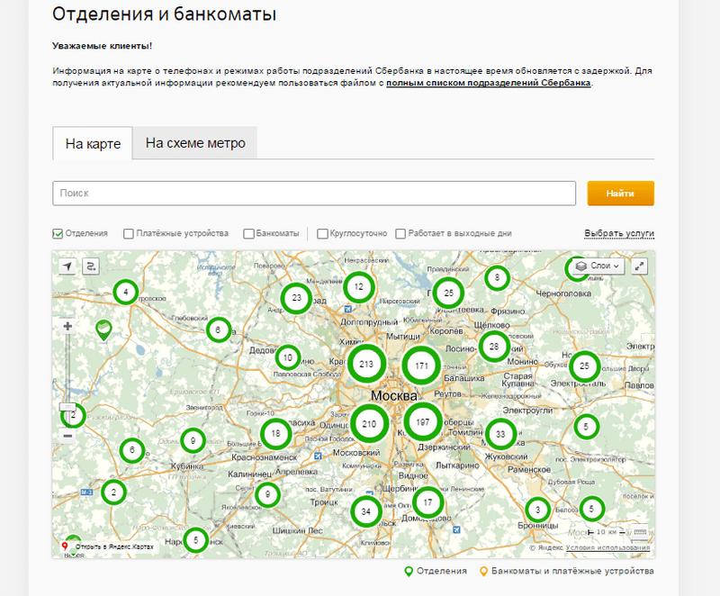 где найти Сбербанк на карте Москвы
