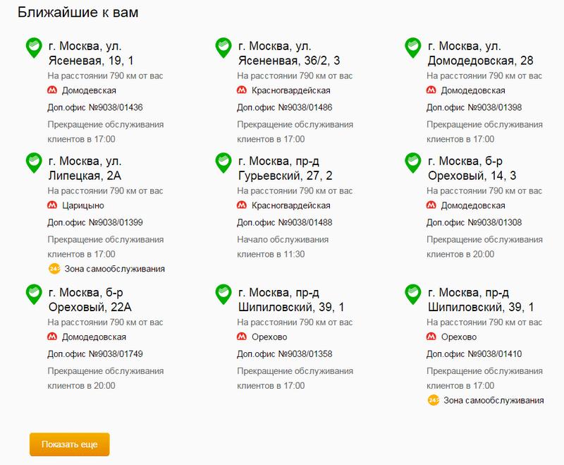 как искать Сбербанк на карте Москвы