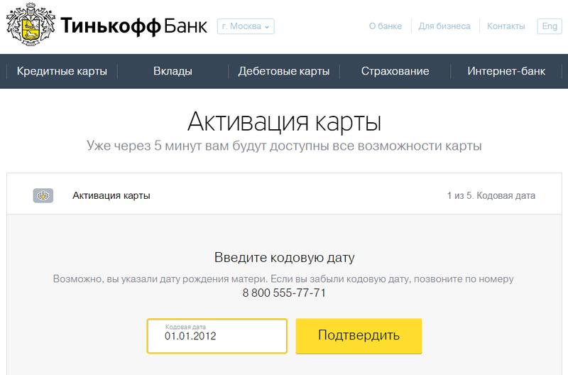 как быстро активировать кредитную карту Тинькофф через интернет