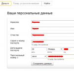 каким образом делается идентификация Яндекс.Деньги