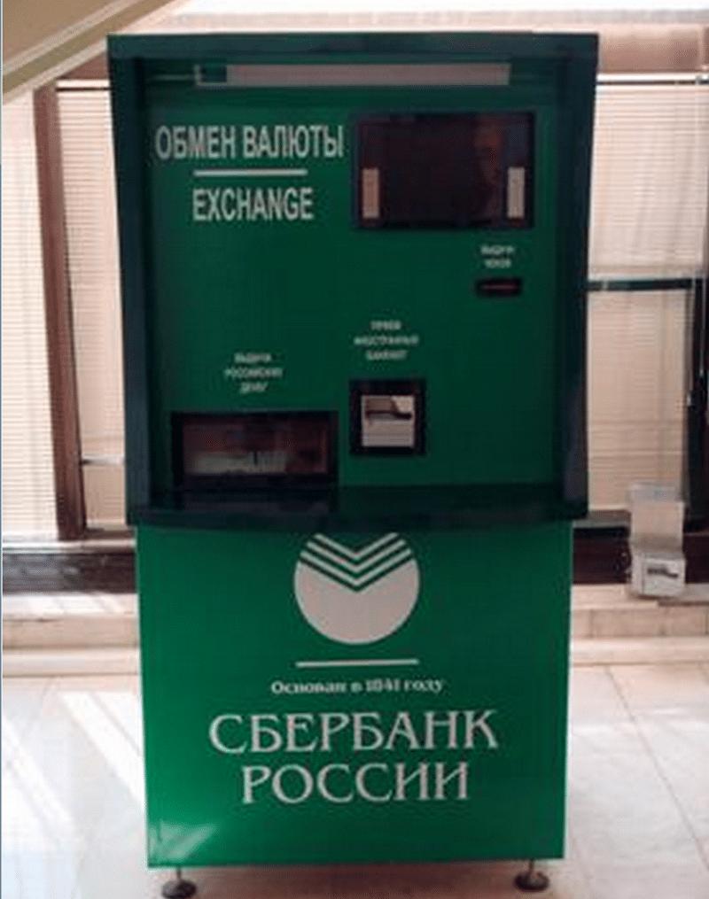 обмен валюты в сбере всегда без комиссии