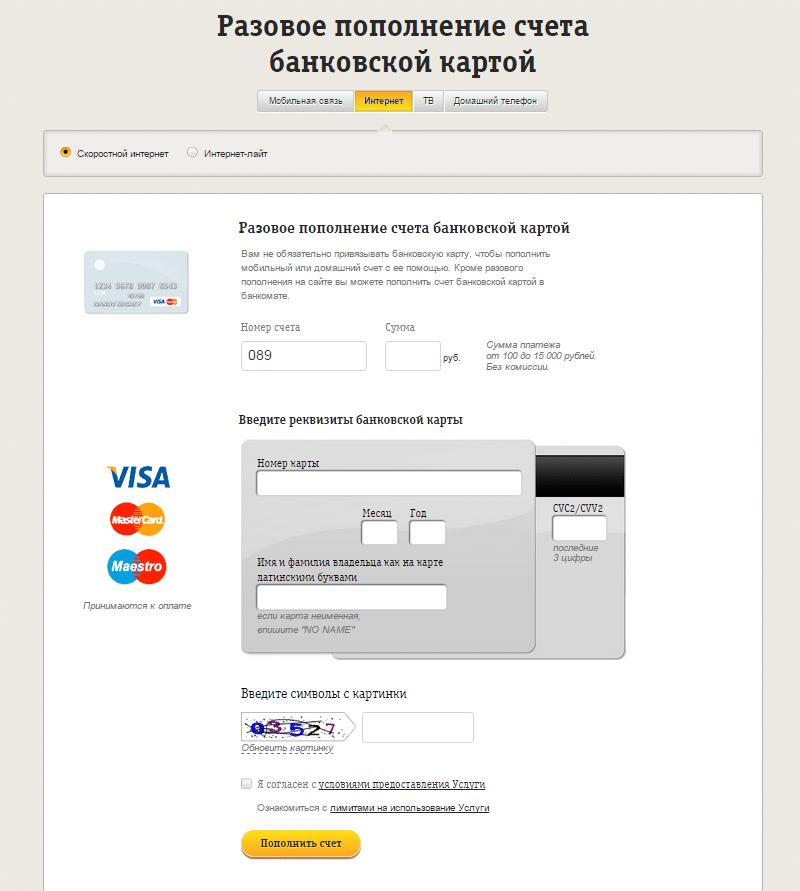 как быстро оплатить интернет билайн через сбербанк онлайн