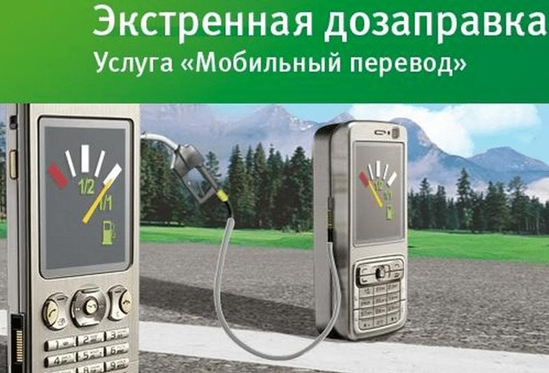 как быстро отключить мобильный перевод на Мегафоне