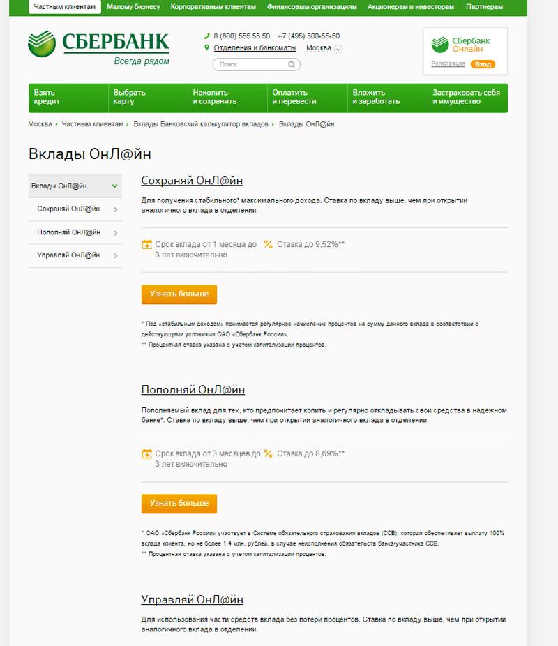 каким образом открыть вклад в Сбербанк Онлайн