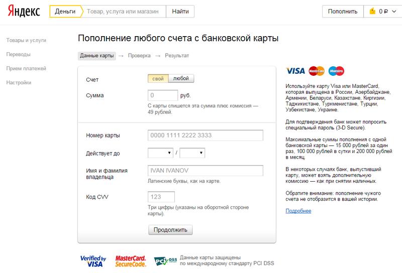 как можно отправить бесплатно деньги на Яндекс.Деньги