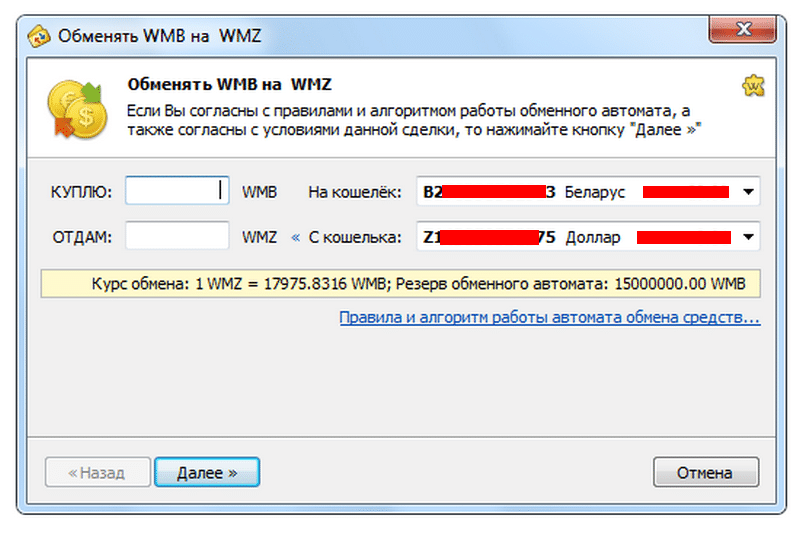где и как можно перевести деньги с одного кошелька Webmoney на другой