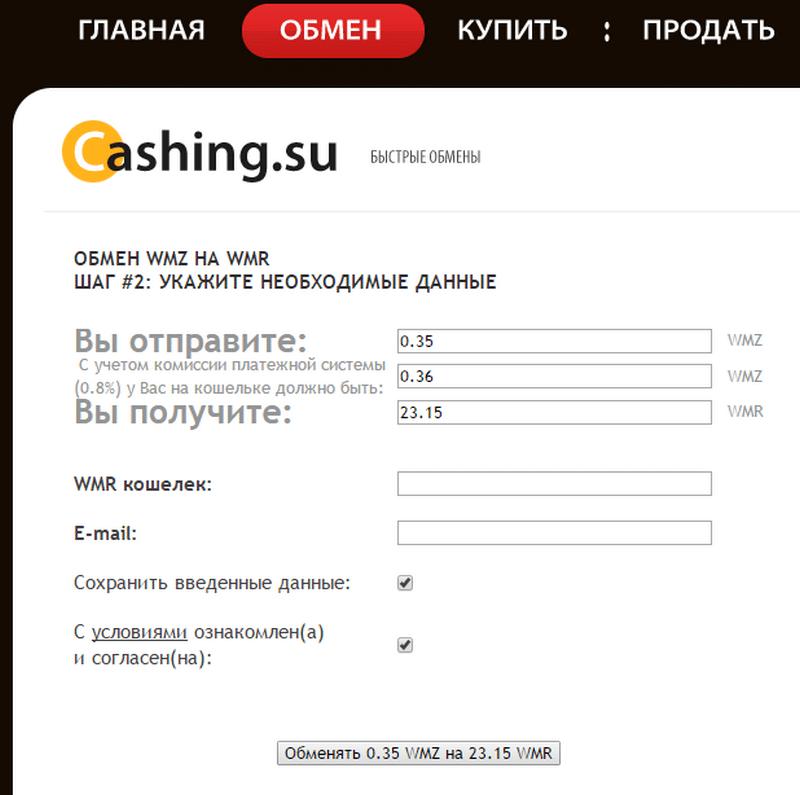 как быстро перевести деньги с одного кошелька Webmoney на другой