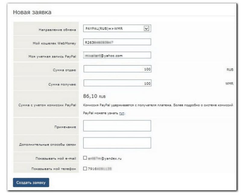 как быстро перевести деньги с paypal на webmoney
