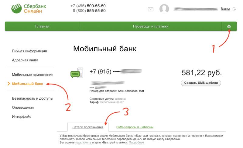 как бесплатно подключить СМС оповещение на карту Сбербанка через интернет
