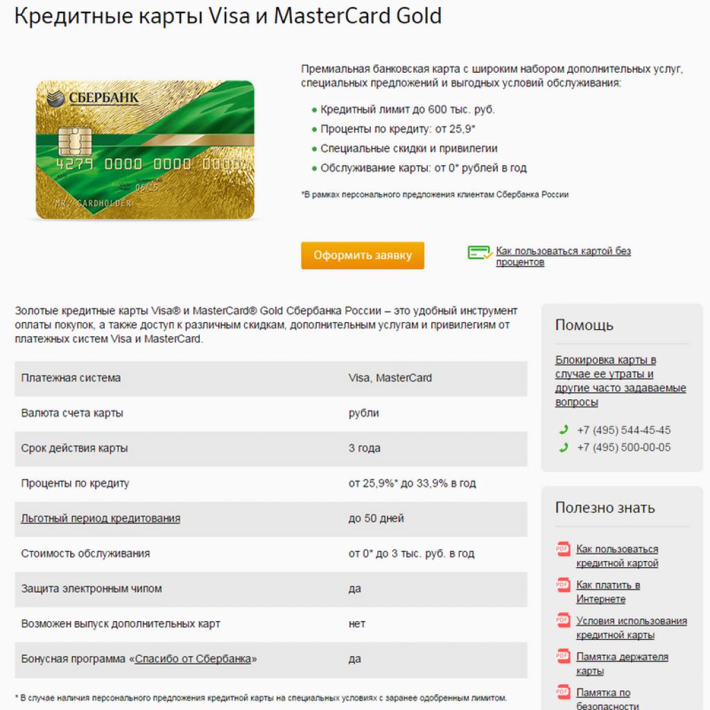 как заблокировать кредитную карту