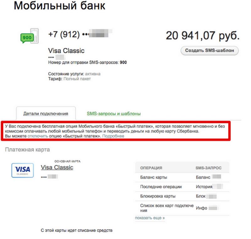 как можно быстро привязать карту Сбербанка к телефону через интернет