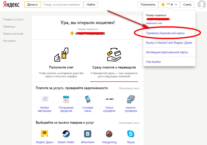 как проводится привязка карты к Яндекс Деньги