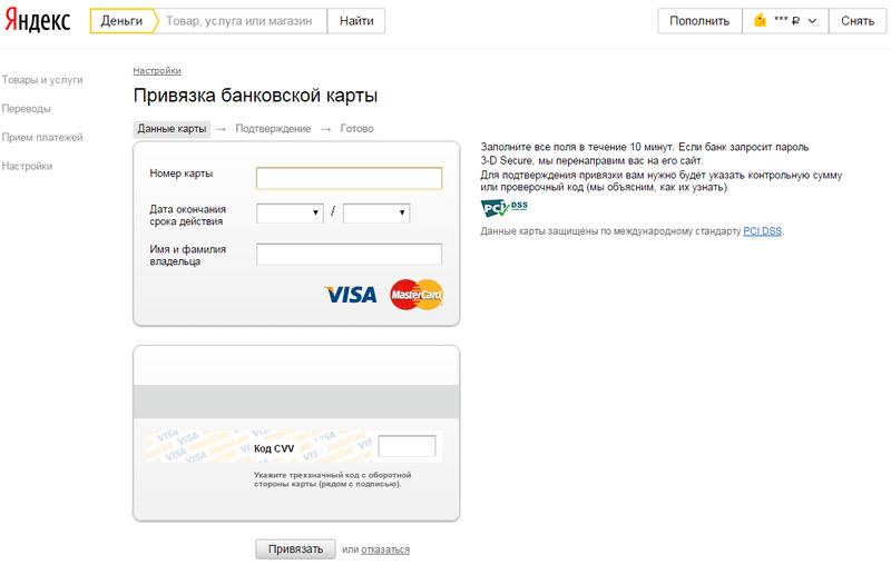 где выполнить привязку карты к Яндекс Деньги