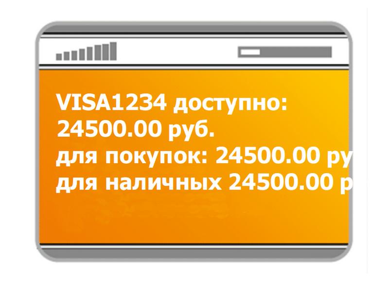 Как узнать свой счет в банке сбербанк