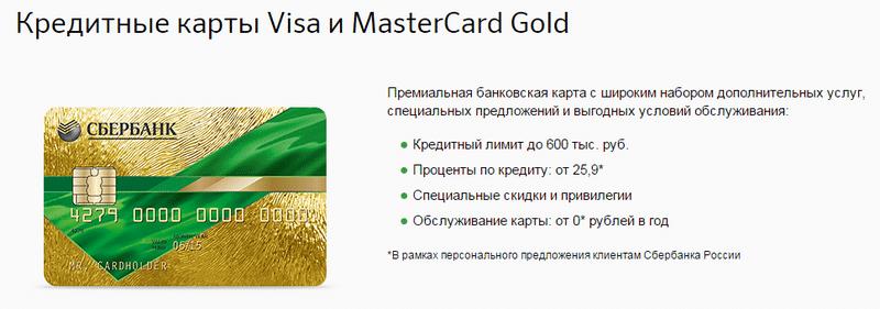 как клиенту снимать деньги с кредитной карты Сбербанка без комиссии