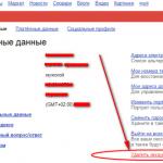 как быстро удалить кошелек Яндекс.Деньги