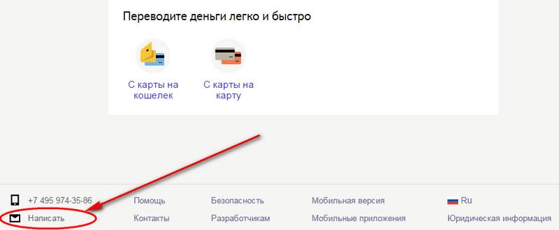 как можно удалить кошелек Яндекс.Деньги