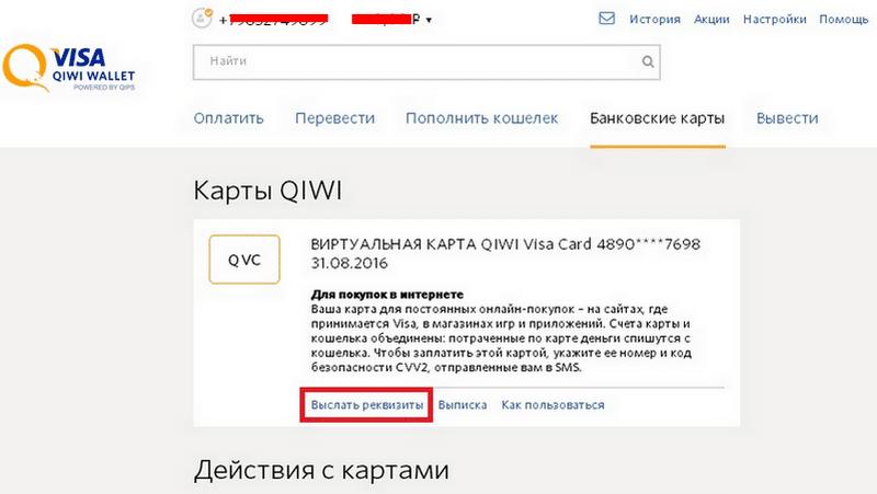 как можно узнать номер карты Qiwi Visa Wallet