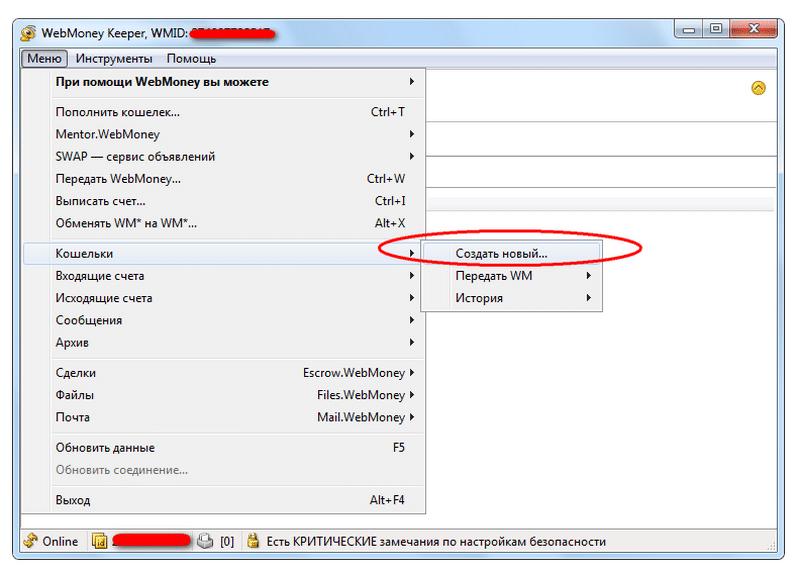 где и как узнать номер кошелька Webmoney