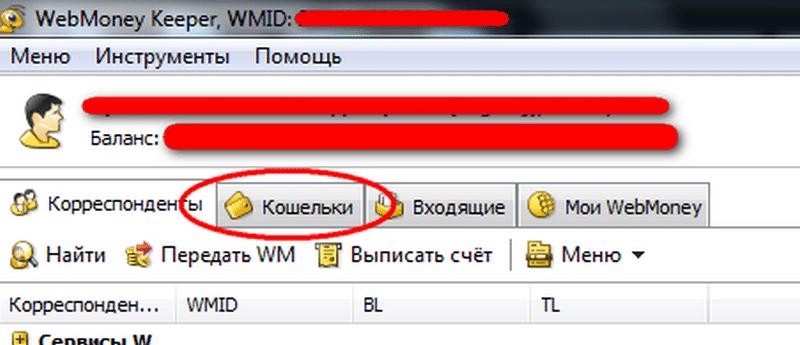 каким образом узнать номер кошелька Webmoney