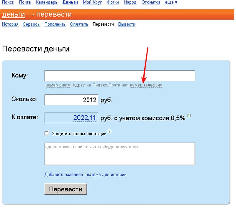 как быстро вернуть деньги с Яндекс.Деньги если положил не на тот номер