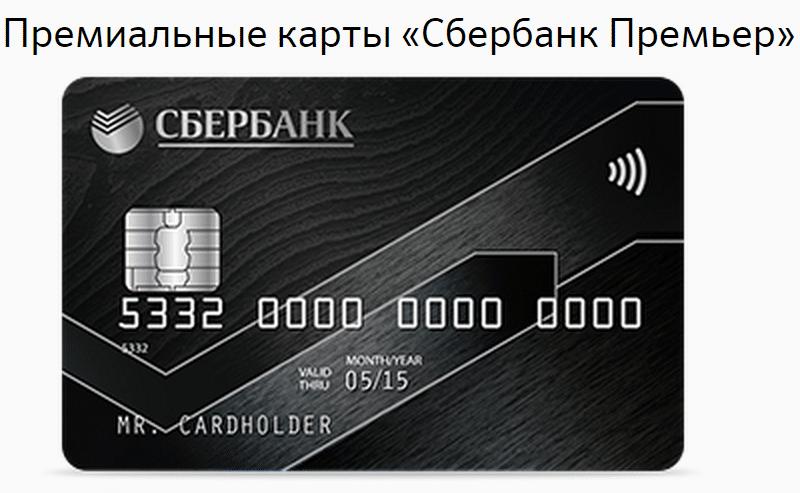 какую сумму можно снять с золотой карты Сбербанка