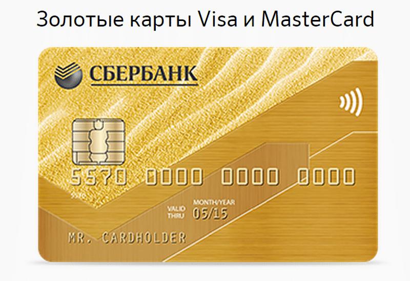 сколько денег бесплатно можно снять с карты Сбербанка