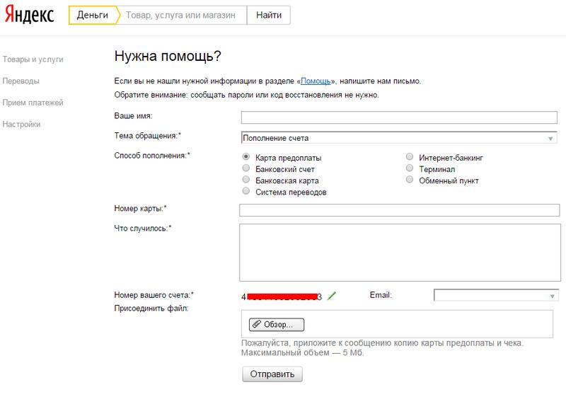 по какой причине на Яндекс.Деньги не приходят деньги