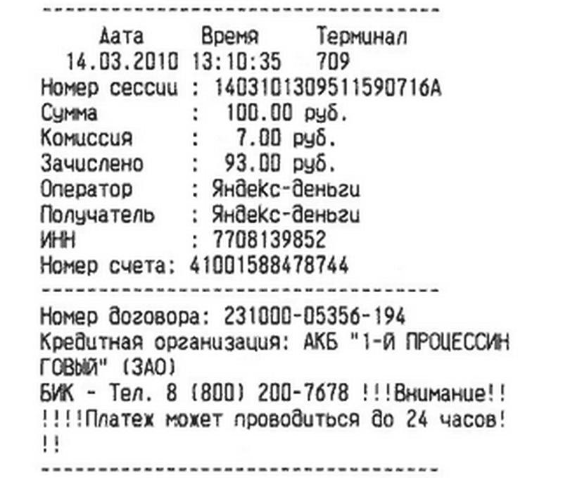 почему на Яндекс.Деньги не приходят деньги