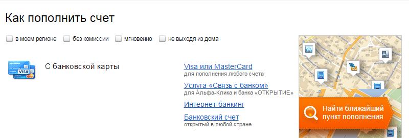 где можно пополнить Яндекс.Деньги с карты Яндекс.Деньги