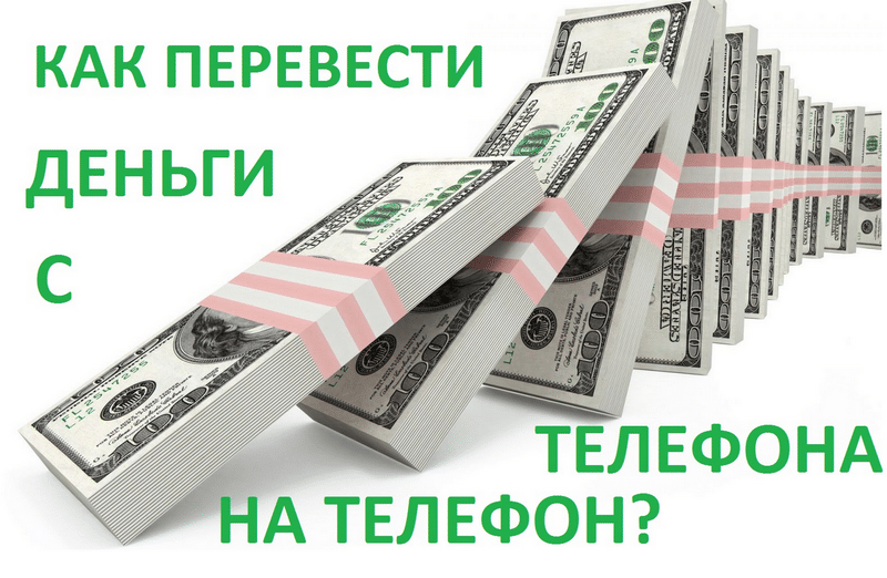 как можно перевести деньги с телефона на телефон