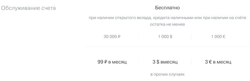 стоимость обслуживания дебетовой карты Тинькофф