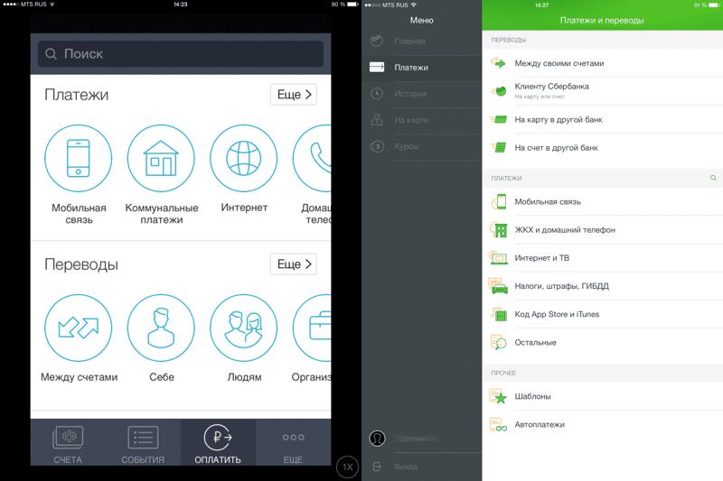 мобильное приложение Тинькова и Сбербанка на  iPad