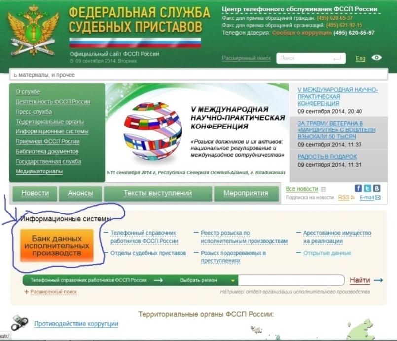 Фссп россии проверить задолженность
