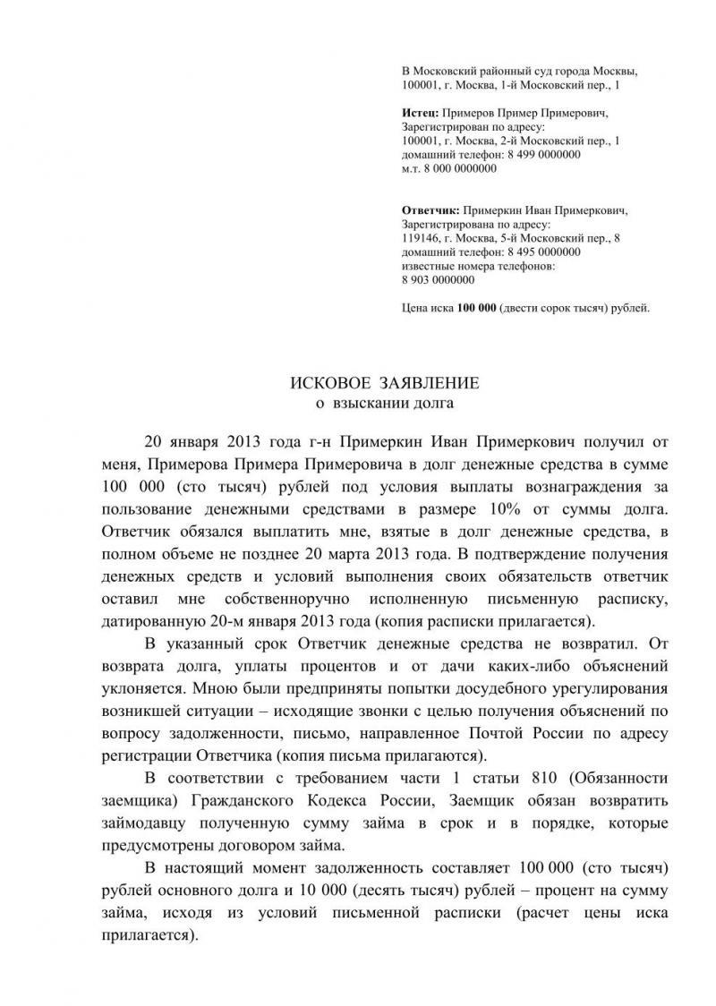 395 Гк РФ образец Претензии