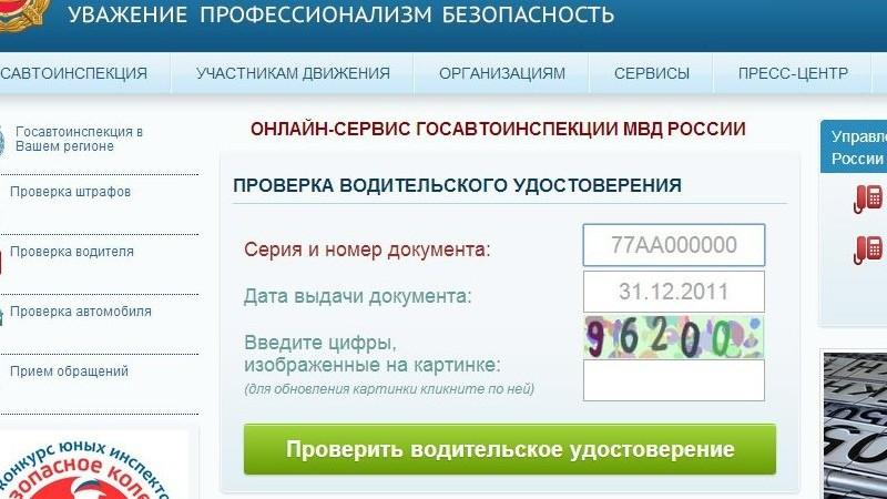 проверка задолженностей по штрафам в ГИБДД