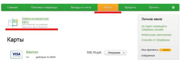 оформить дебетовую карту Сбербанка онлайн заявка