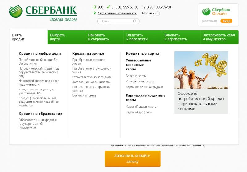 Взять кредит на карточку онлайн лето банка