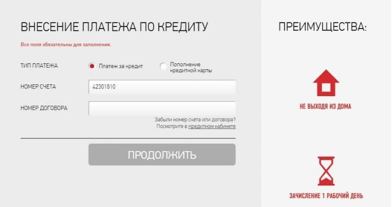 оплата кредита Хоум Кредит через интернет