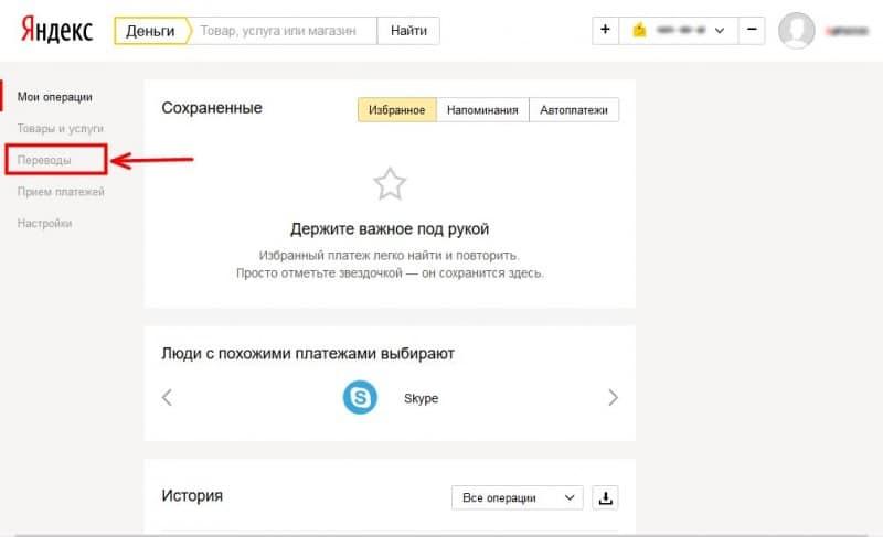 перевод с Яндекс денег на Яндекс карту