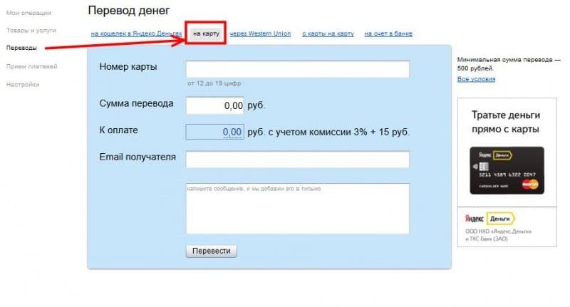 как перевести Яндекс.Деньги на Яндекс карту