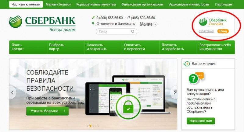 Сбербанк Онлайн приложение для компьютера