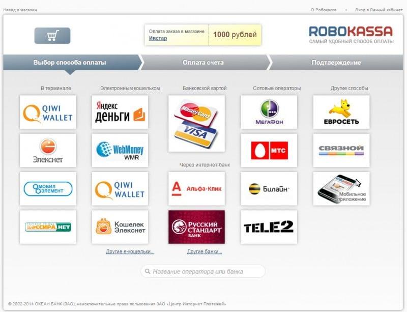 Оплатить услуги интернет через интернет банковской картой