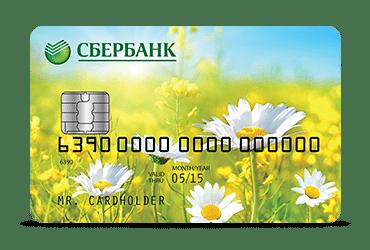 зарплатная карта Сбербанка сколько стоит обслуживание