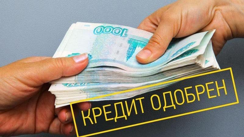 Потребительские кредиты в Тольятти 2018 наличными в банке